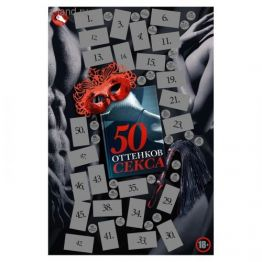Плакат со скретч-слоем 50 оттенков секса