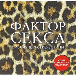Книга Фактор СЕКСА. Библия для секс-богини. (Путеводитель COSMO по горячему сексу)