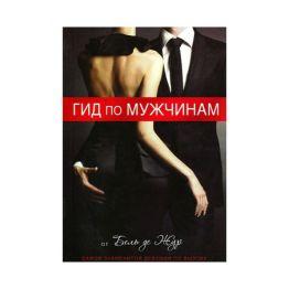 Книга Гид по мужчинам. Жур де Б.