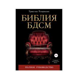 Книга Библия БДСМ автор Таормино Т.