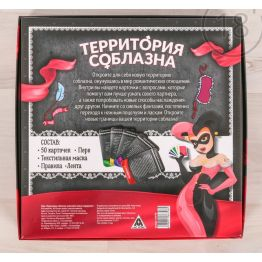 Игра секс Территория соблазна, маска, лента, щекоталка