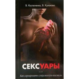 Книга Асексуары или как сервировать супружескую постель новая версия