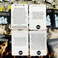 Игра с карточками Эпохи соблазна