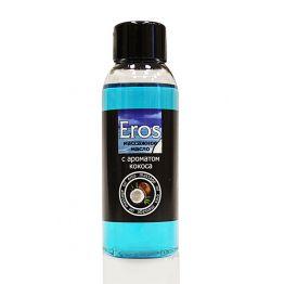МАСЛО МАССАЖНОЕ EROS TROPIC (с ароматом кокоса)  флакон 50 мл арт. LB-13010