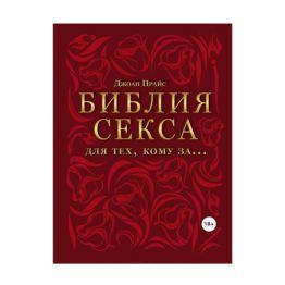 Книга Библия секса для тех, кому за…. Прайс Дж.